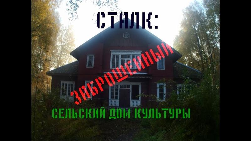 Заброшеный Сельский Дом Культуры СДК Abandoned Country House of Culture KFOR