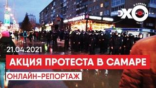 Акция протеста в Самаре  // Онлайн-репортаж с митинга (часть 1)