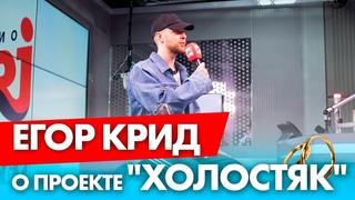 "Егор Крид о проекте ""Холостяк"" на Радио ENERGY!"