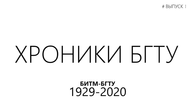 ХРОНИКИ БГТУ I Выпуск 1