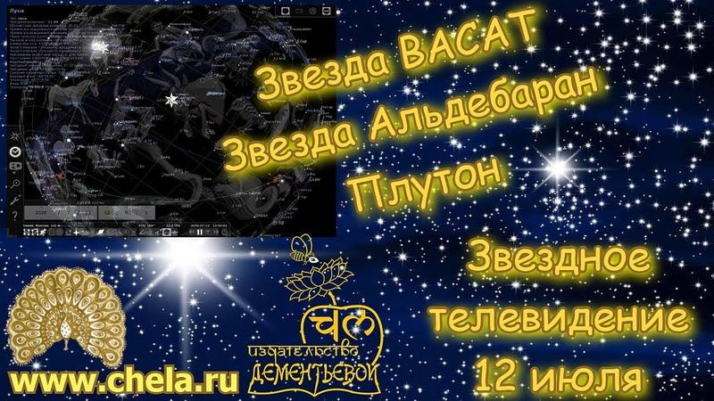 Середина неба Звезды Васат и Альдебаран 10 12 июля Венера на Альдебаране Солнце на Васат Плутон