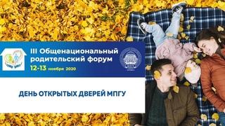 День открытых дверей МПГУ.