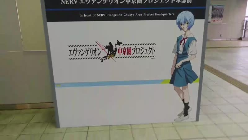 Robot anime evangelion pilot Rei Ayanami in sasashima station near nagoya station