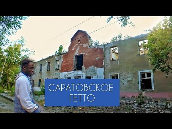 Саратовское гетто МЭРские тротуары местный кемпинг Александр Пономарев