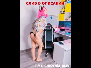 Слив Chio Yam С Boosty Порно