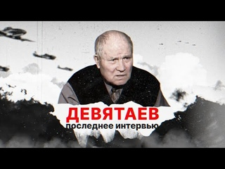 Михаил Девятаев. О чем рассказал легендарный летчик перед смертью? Эксклюзивное интервью