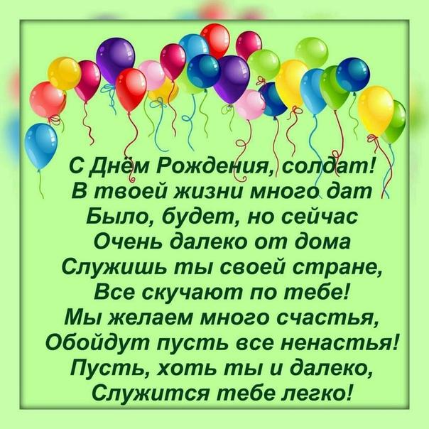 солдатам поздравления с днем рожденья или рождения временем ткань
