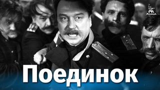 Поединок (мелодрама, реж. Владимир Петров, 1957 г.)