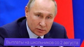 Единовременные выплаты на школьников в 10 тыс ₽ начнут выплачивать 2 августа - Путин