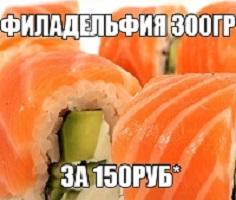 Афиша Челябинск Филадельфия 300 граммов за 150 рублей