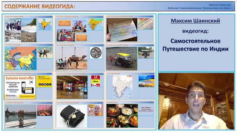 Видеогид по Индии от Максима Шаинского