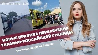 Новые правила пересечения украино-российской границы. Что происходит со 2 июля  | ЯсноПонятно #1197