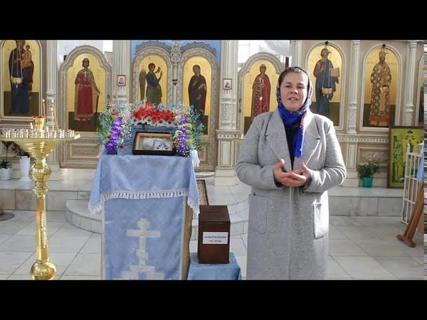 Поздравление с Праздником Покровы Пресвятой Богородицы матушка Валентина Корниенко