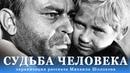 Судьба человека драма, реж. Сергей Бондарчук, 1959 г.