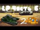 Lp. Танки онлайн #6 - 1 Пушка (Смок) 2 Голда и Читер!!!)))