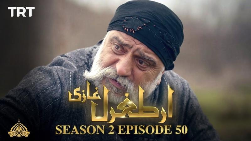 Ertugrul Ghazi Urdu Episode 50 Season 2