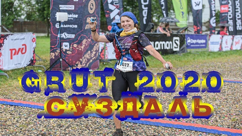 Трейл-марафон Grut 2020