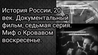 История России, 20 век. Документальный фильм, седьмая серия. Миф о Кровавом воскресенье.