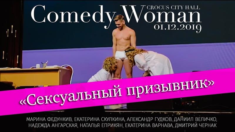 Comedy Woman Сексуальный призыв Федункив Скулкина Величко Гудков Ангарская Еприкян Варнава
