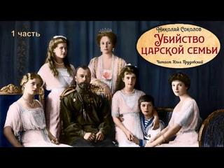 Соколов Николай - Убийство Царской семьи (1 часть из 2-х). Читает Илья Прудовский