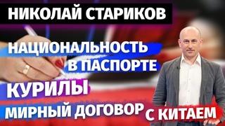 Николай Стариков: национальность в паспорте, Курилы и мирный договор с Китаем