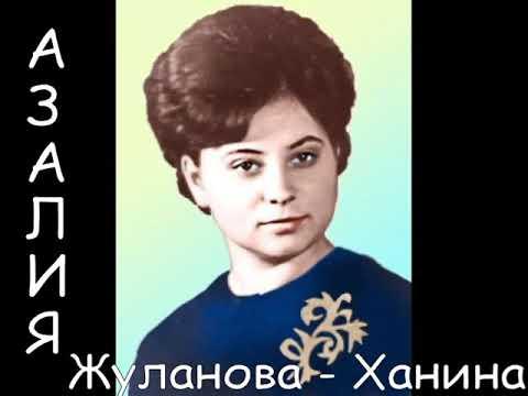 НЕ ОБЕЩАЙ ЛЮБВИ Сл Азалия Жуланова Ханина муз Н Первина исп Л Великанова