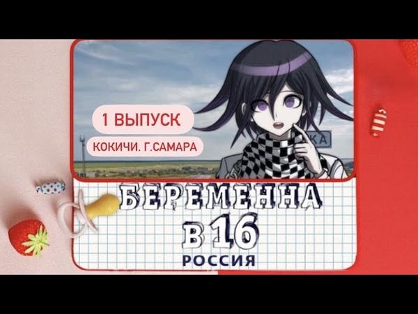 Danganronpa БЕРЕМЕННА В 16 1 выпуск Кокичи Ома