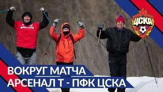 ВОКРУГ МАТЧА: Арсенал Т - ПФК ЦСКА. Армейские болельщики