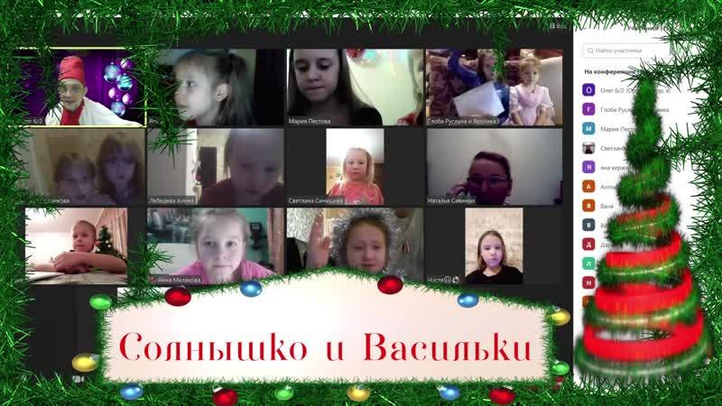 Солнышко и Васильки Новый Год