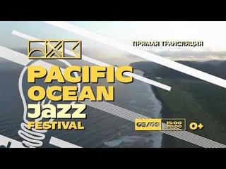 Dina Sineglazova Band - Pacific Ocean Jazz Festival - 5 сентября 2020