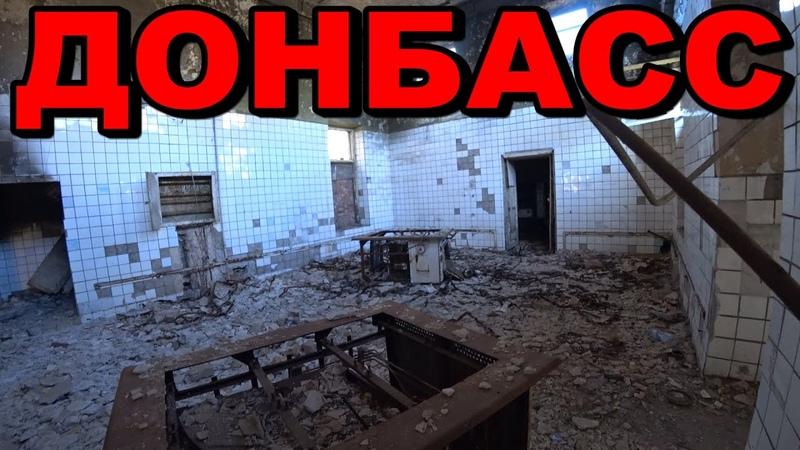 Здесь начинается Донецк Как люди живут на Донбассе Путешествие на Петровку Нетипичная жизнь