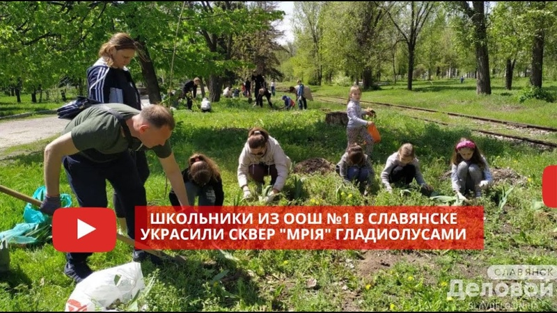 Школьники ООШ№1 украсили сквер Мрія в Славянске гладиолусами 6 мая 2021