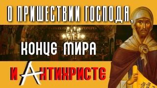 О Конце Мира, о втором Пришествии Господа и Антихристе!..Ефрем Сирин