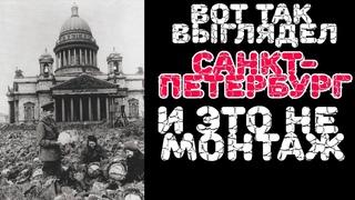 Правда 2019 о блокаде Ленинграда. Санкт-Петербург. Вместо урока истории.