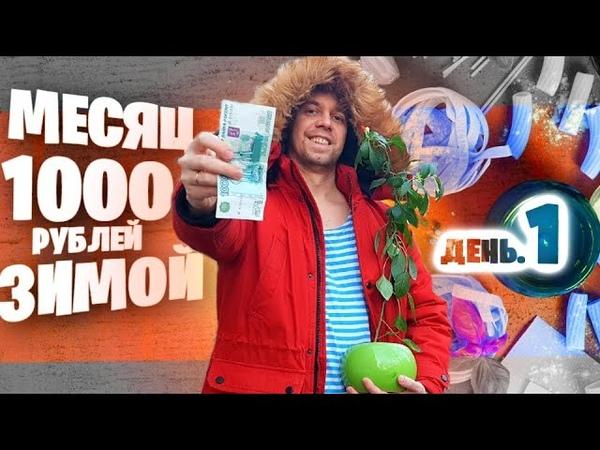 МЕСЯЦ НА 1000 рублей ЗИМОЙ ❄ ДЕНЬ 1 🤑 ЗАКУПКА ПРОДУКТОВ