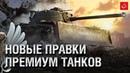Новые правки премиум танков - Танконовости №524 - От Evilborsh и Cruzzzzzo World of Tanks