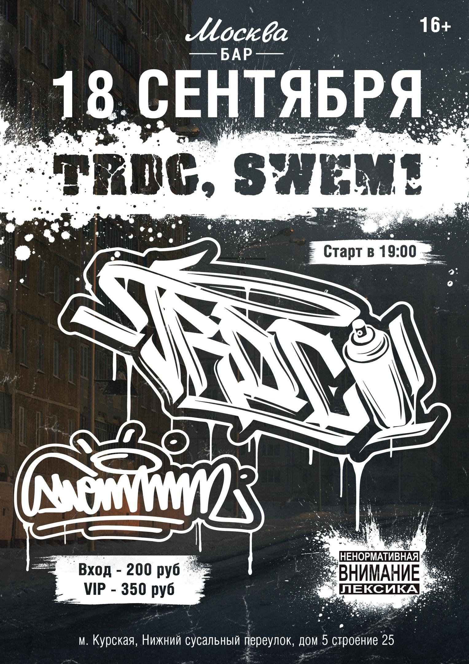 TRDC & Swem1