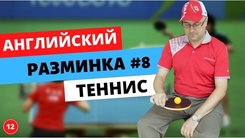 12 РАЗМИНКА №8 теннис