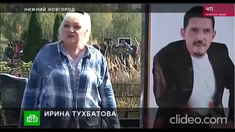 Байки Ирины Тухбатовой после сюжета на НТВ 02 10 2020