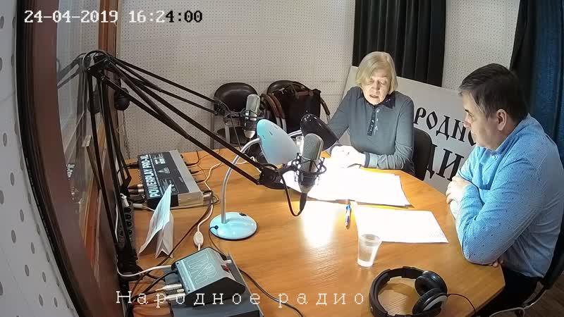 Народное радио Эфир от 24 04 2019 г Программа Возвращение к истокам Елишева С О Гость Н Г Осипова Тема Идеологии и их