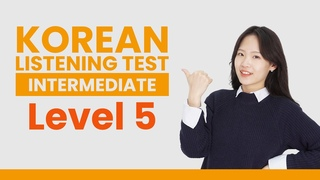Test Your Korean Listening - TTMIK Level 5