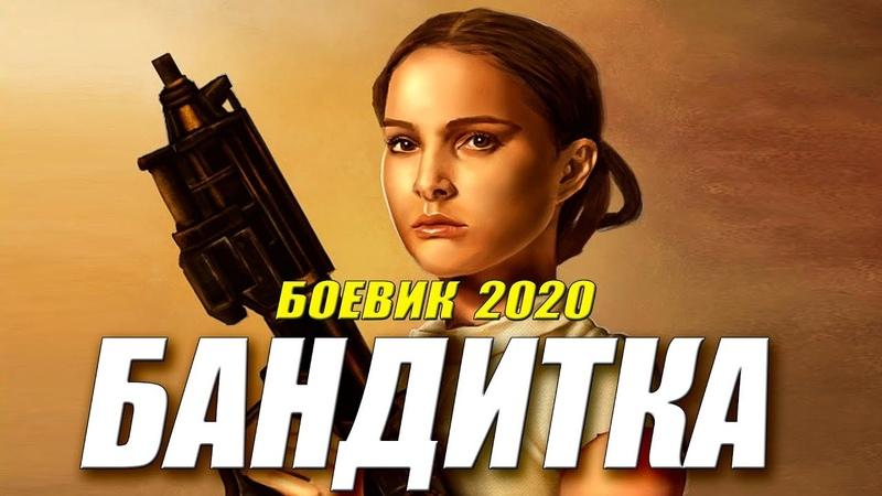 Фильм отвечал за базар БАНДИТКА Русские боевики 2020 новинки HD 1080P