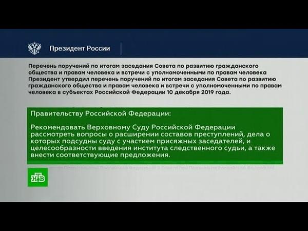Путин поручил ужесточить ответственность за оскорбления