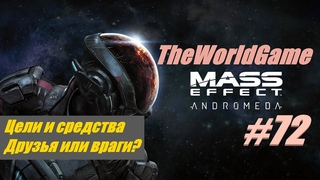 Прохождение Mass Effect: Andromeda [#72] (Цели и средства | Друзья или враги)