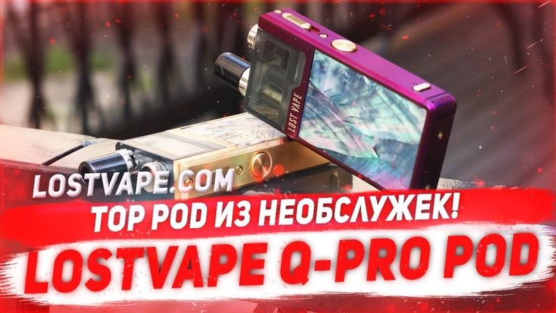 ОБЗОР LOST VAPE Q-PRO | LostVape.com