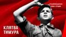 Клятва Тимура 1942 фильм смотреть онлайн