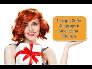Живая Очередь Подари Себе Квартиру в Москве за 300 руб Зарабатывай сегодня