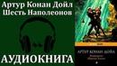 Артур Конан Дойл: Возвращение Шерлока Холмса - Шесть Наполеонов. Аудиокнига