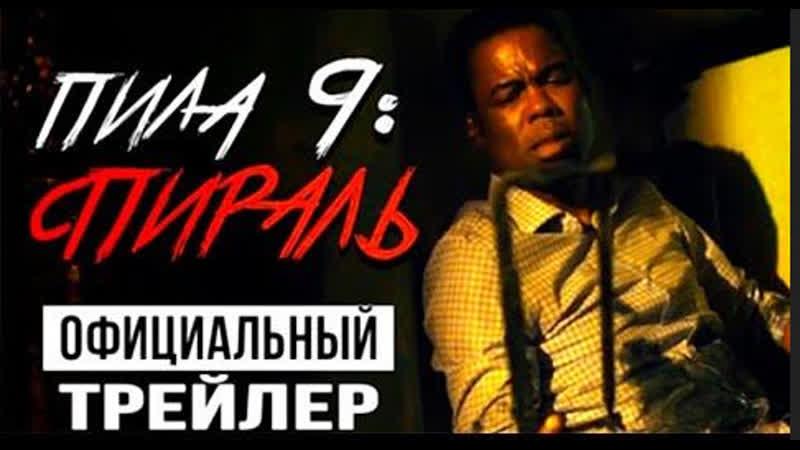 Пила 9 Спираль Русский трейлер 2020