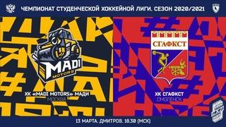 """""""МАДИ Моторс"""" (Москва)- """"СГАФСиТ"""" (Смоленск) 13 марта 2021"""